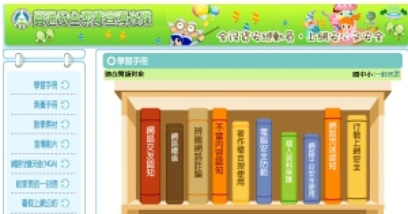 台北市高中職國中小資訊素養與倫理